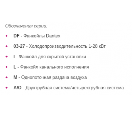 Фанкойл Dantex DF-03-27ILMA(O)