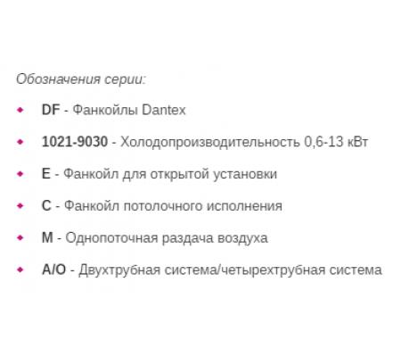 Фанкойл Dantex DF-10-80ECMA(O)