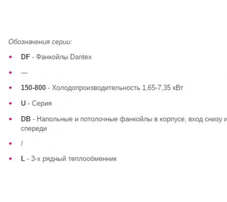 Фанкойл Dantex DF-150-800UDB/L