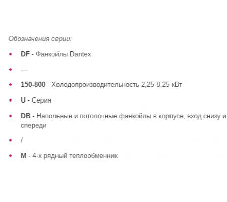 Фанкойл Dantex DF-150-800UDB/M